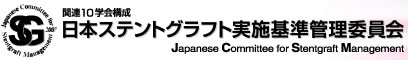 日本ステントグラフト実施基準管理委員会 Japanese Committee for Stentgraft Management
